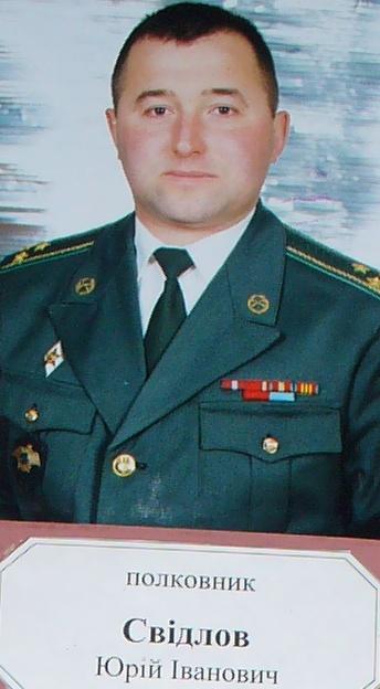 п-к Свидлов Юрий Иванович