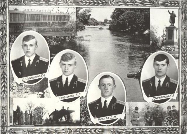 Выпускной альбом 91 взвода выпуск 1975